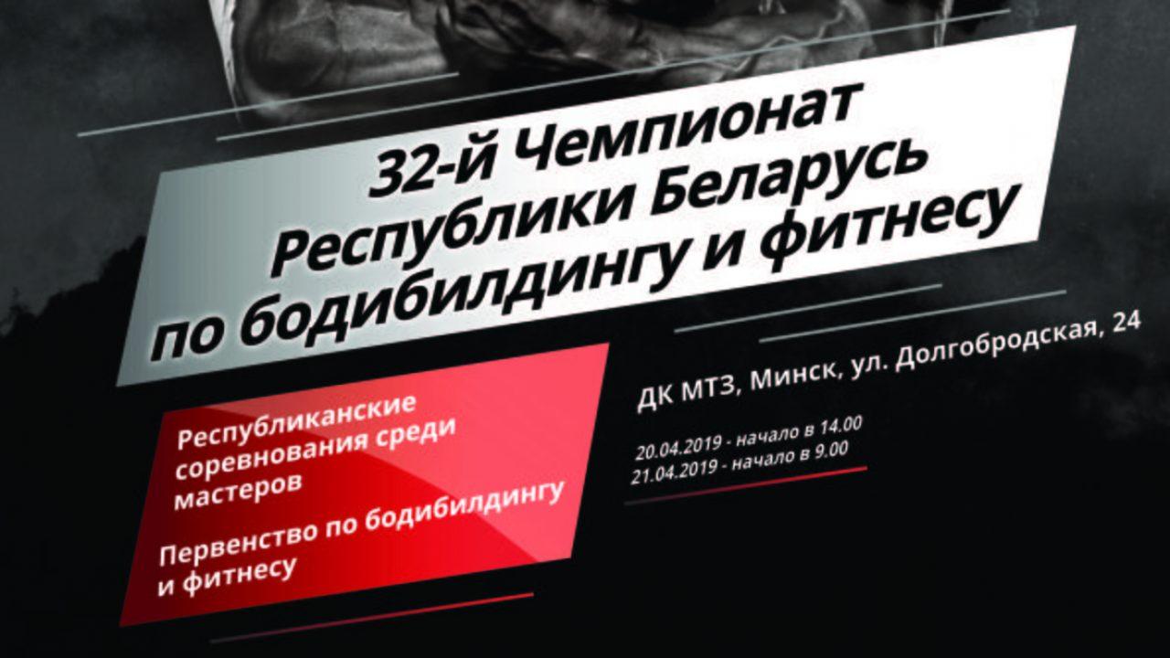 ЧРБ-2019