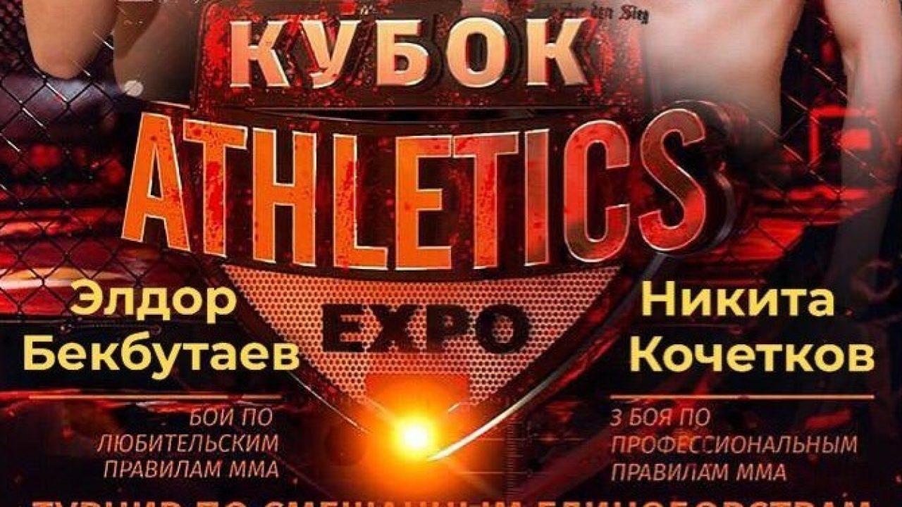 Кубок Athletics Expo 2019