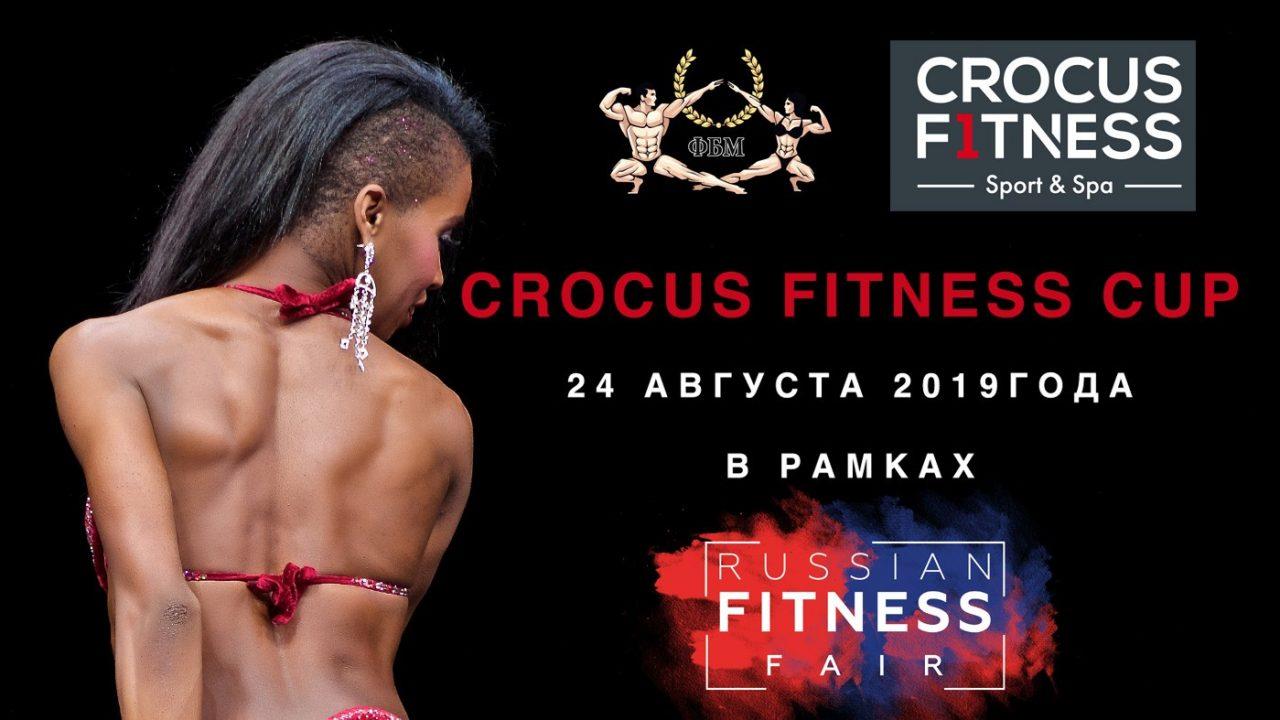 фестиваль RUSSIAN FITNESS FAIR