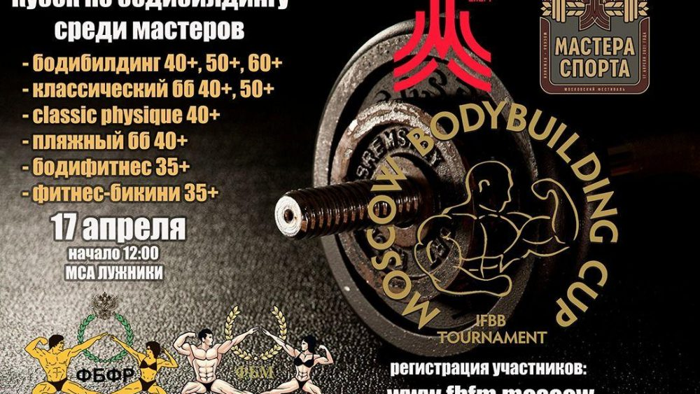 moscow-bodybuilding-cup-masters-2021