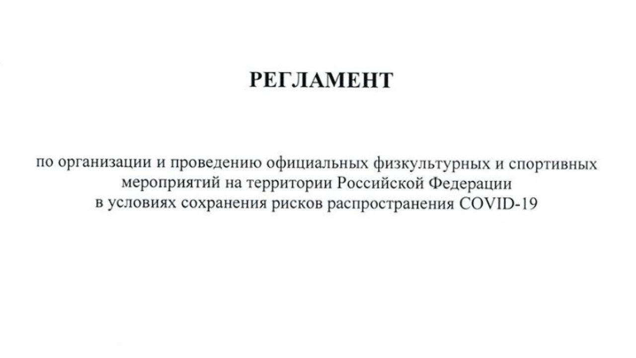 регламентковид19