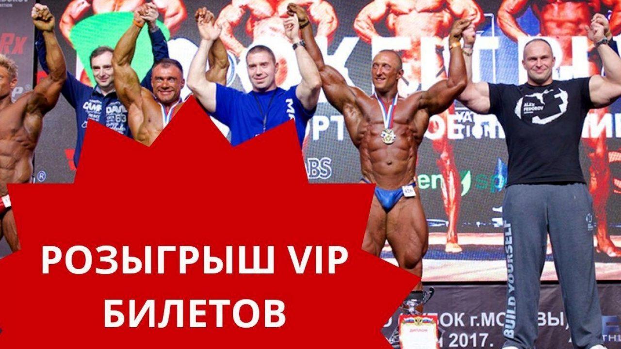 Розыгрыш 2-х VIP билетов на ATHLETICS EXPO 2019