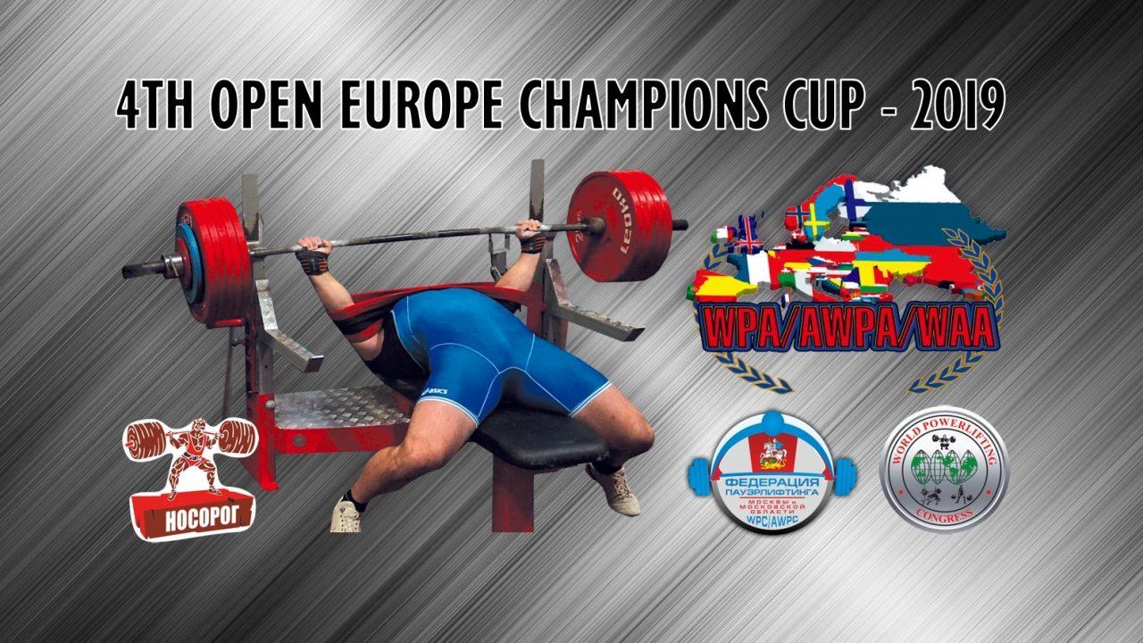 4-th OPEN EUROPE CHAMPIONS CUP WPA/AWPA/WAA